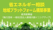 省エネルギー相談 地域プラットフォーム構築事業
