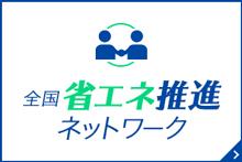 中小企業の省エネ取組をサポートする 全国省エネ推進ネットワーク