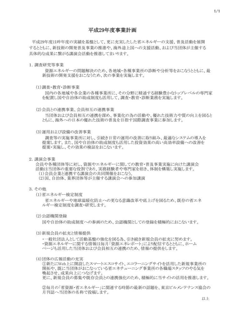 平成29年度事業計画 -Page1-