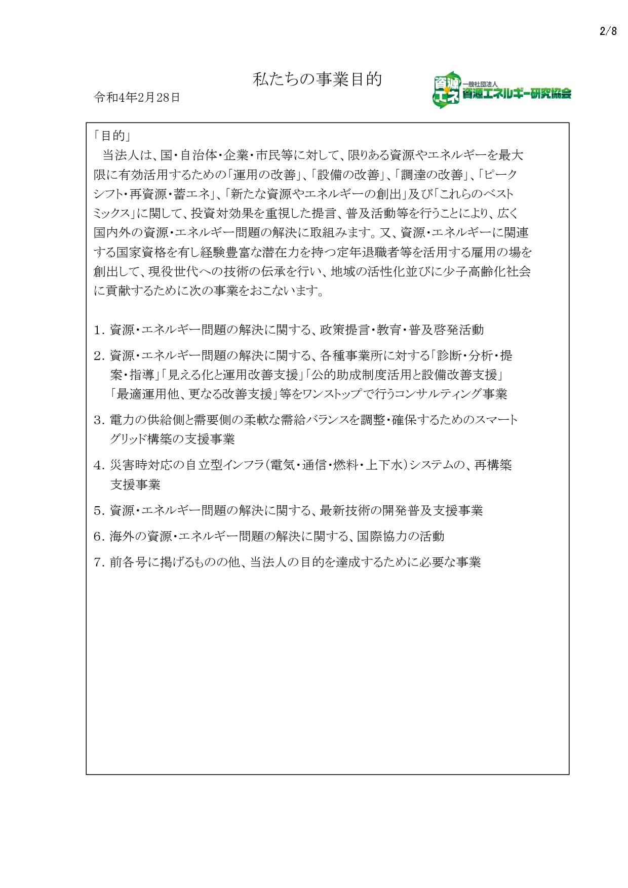 団体概要 -Page2-