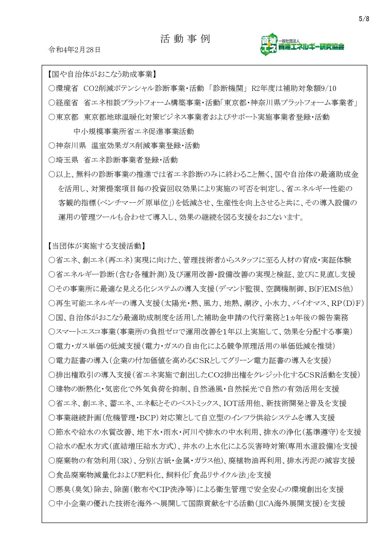 団体概要 -Page5-