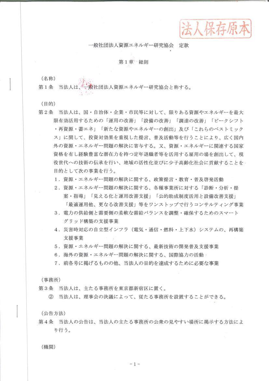 団体の定款 -Page1-