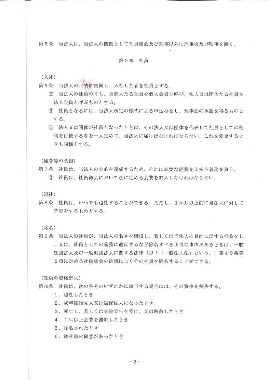 団体の定款 -Page2-