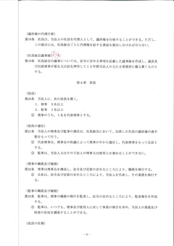 団体の定款 -Page4-