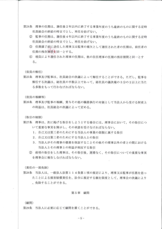 団体の定款 -Page5-