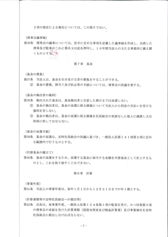 団体の定款 -Page7-