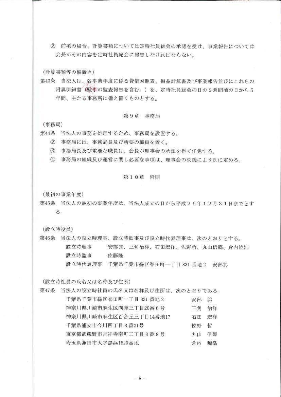 団体の定款 -Page8-