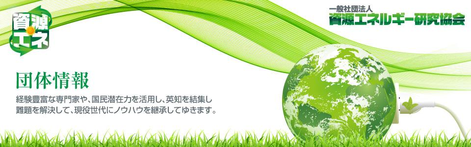 一般社団法人資源エネルギー研究協会 団体情報