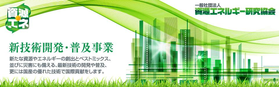 一般社団法人資源エネルギー研究協会 新技術開発普及事業