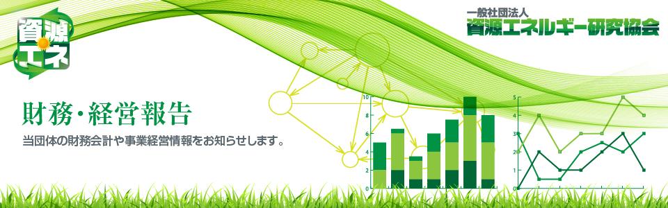 一般社団法人資源エネルギー研究協会 財務・経営情報