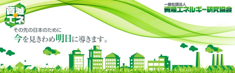 一般社団法人資源エネルギー研究協会