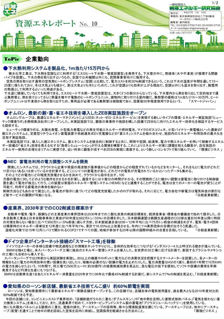 環境レポート -N0.10-