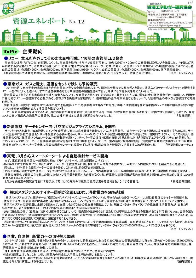 資源エネレポート -N0.12-