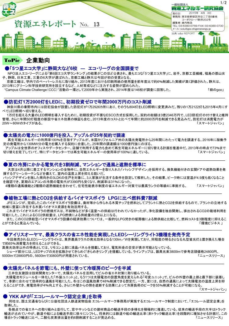 環境レポート -N0.13-