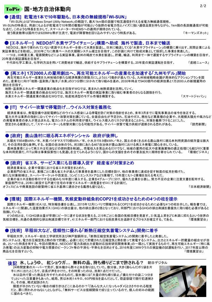 環境レポート -N0.17-