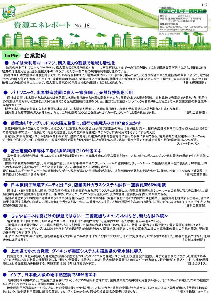 環境レポート -N0.18-