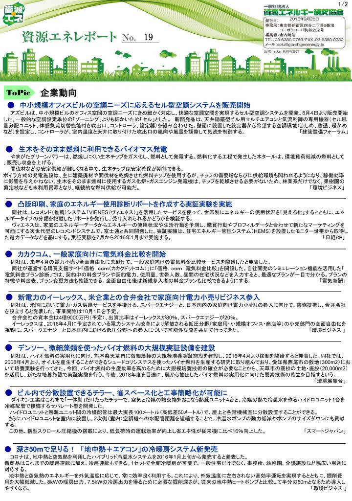 環境レポート -N0.19-