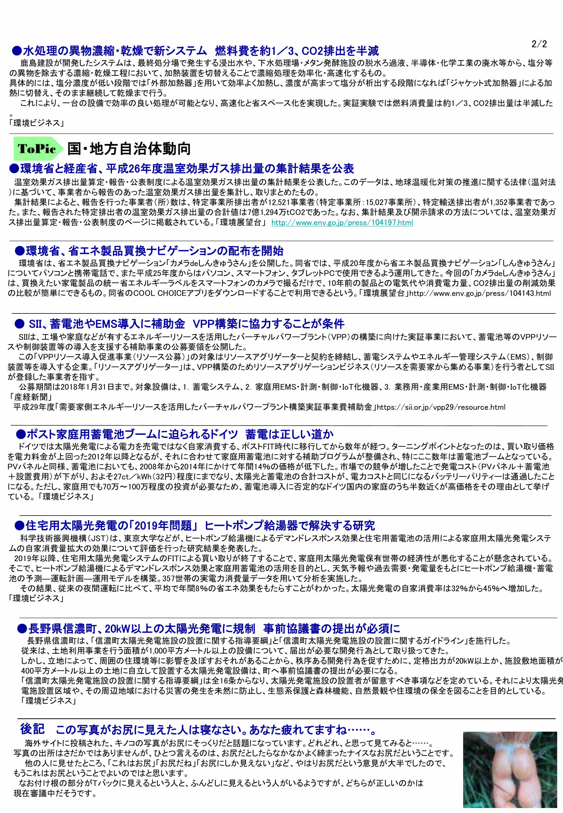 資源エネレポート -N0.39-