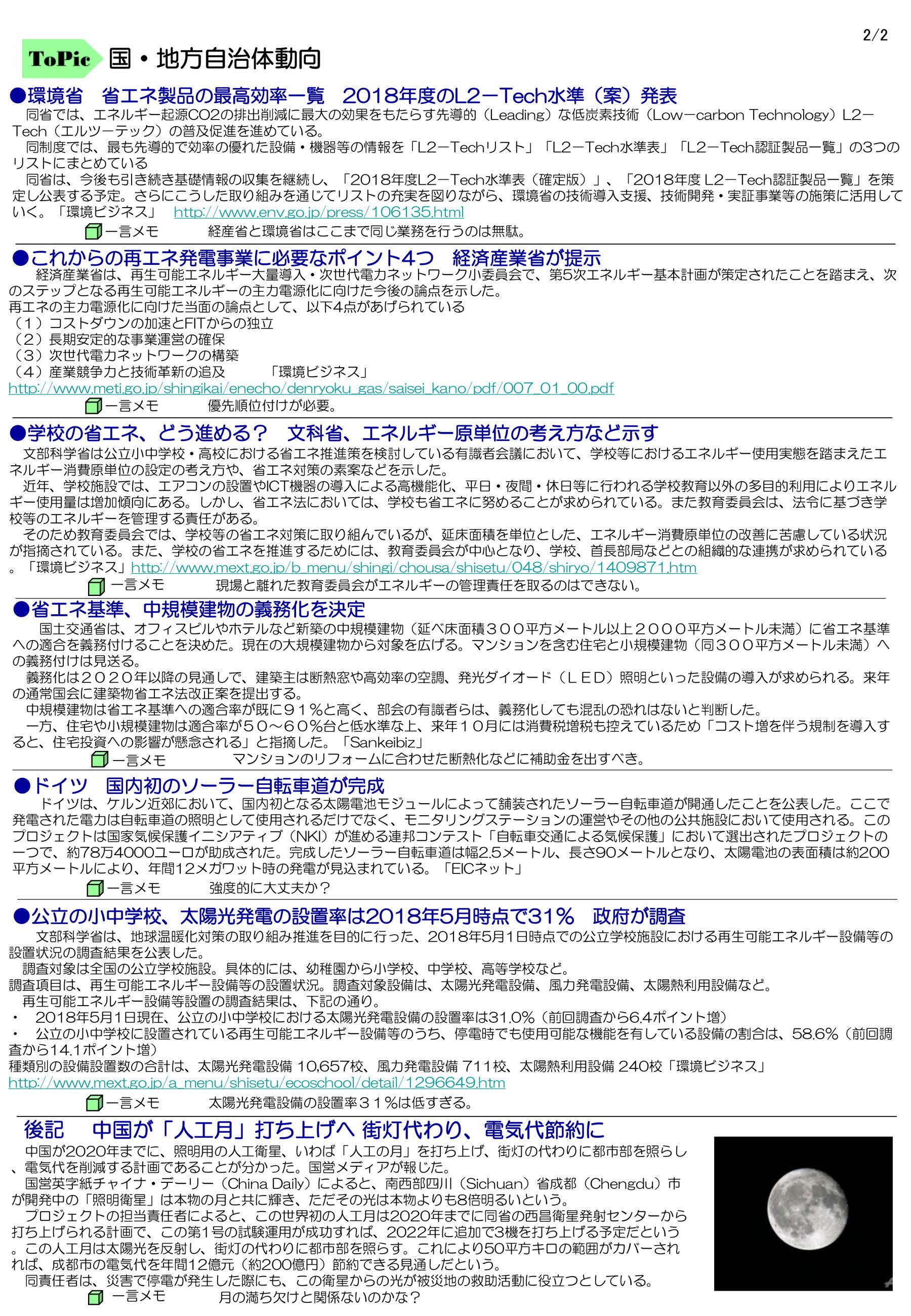 資源エネレポート -N0.56-