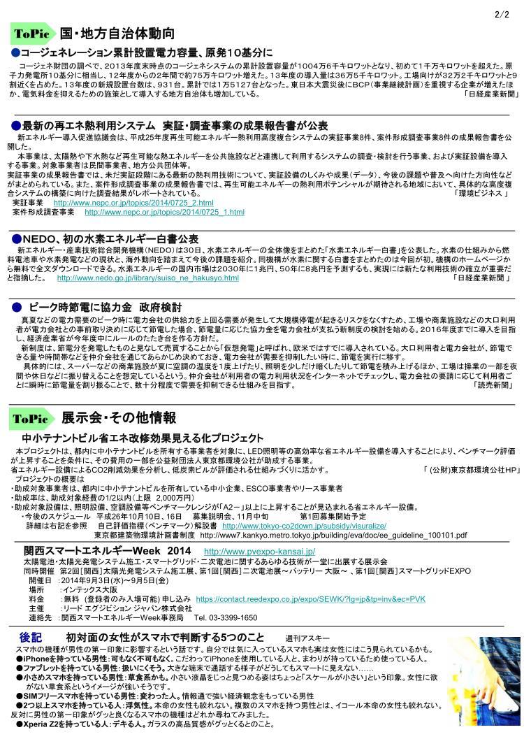 資源エネレポート -N0.6-