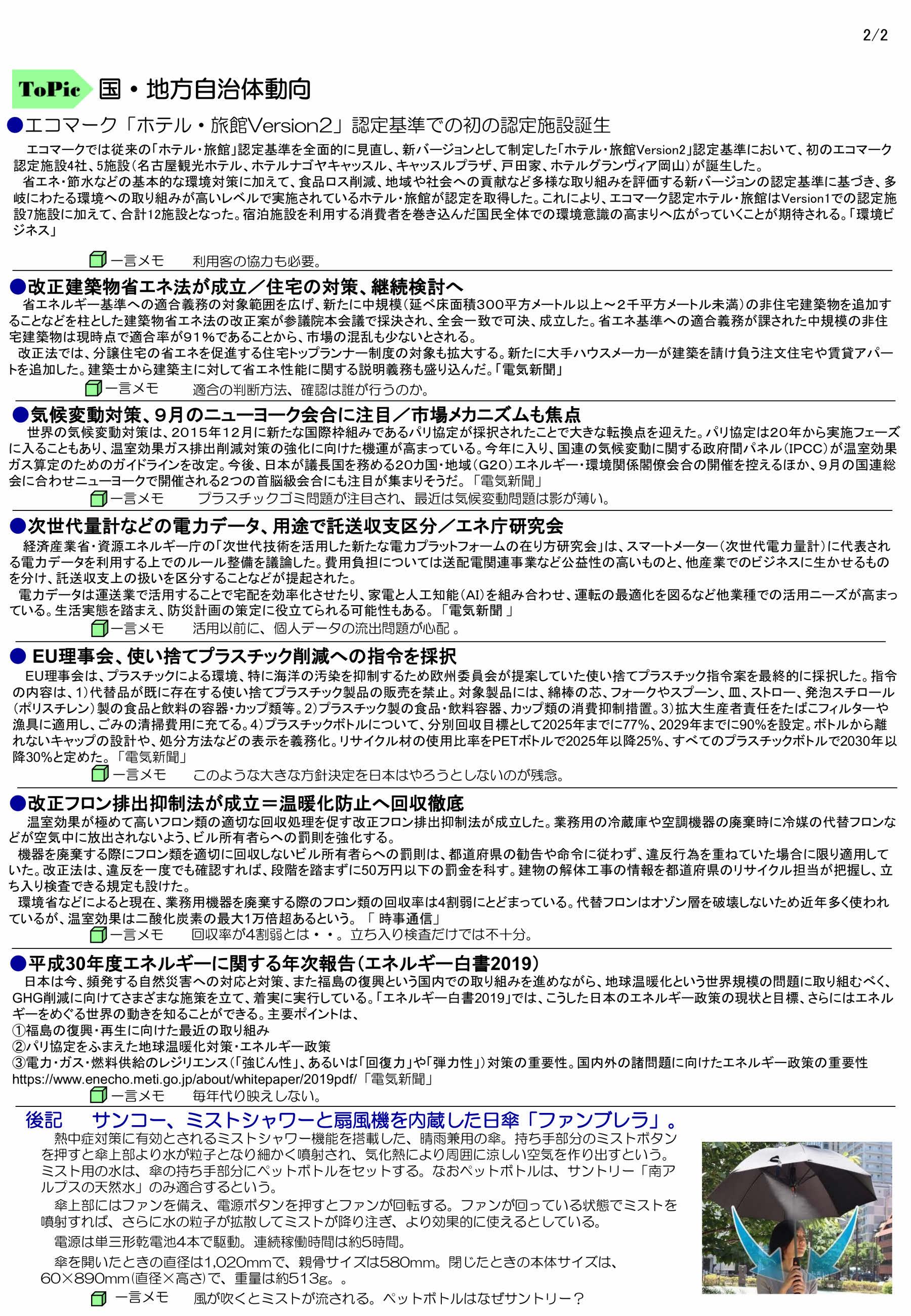 資源エネレポート -N0.62-