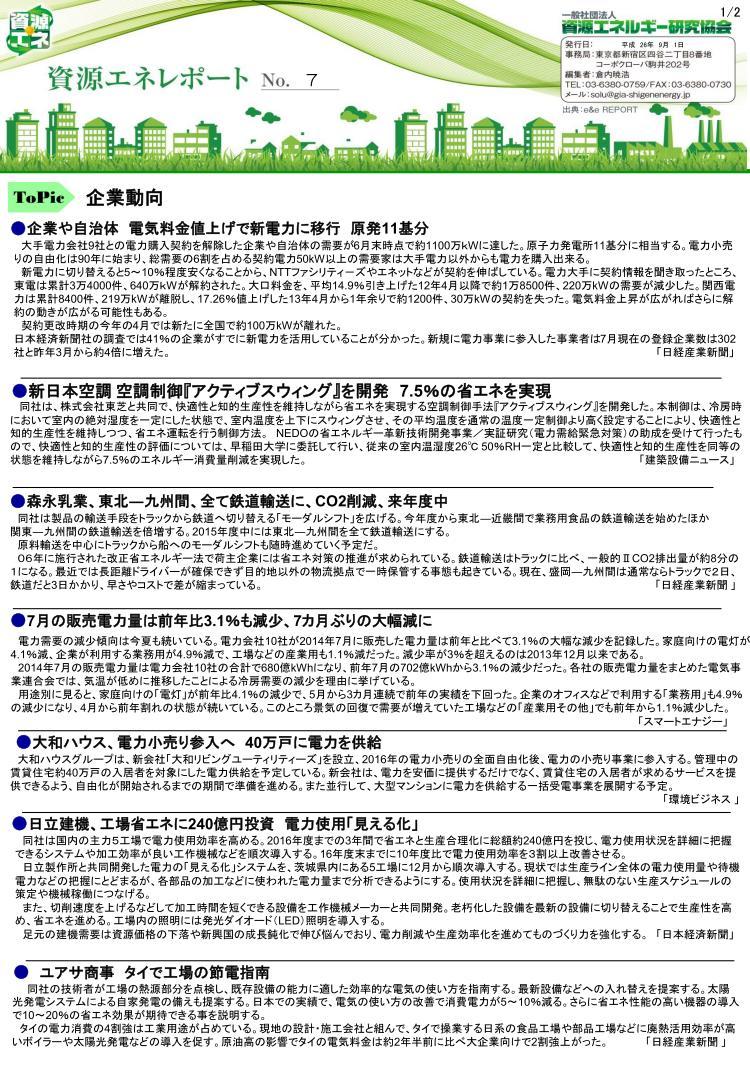 環境レポート -N0.7-