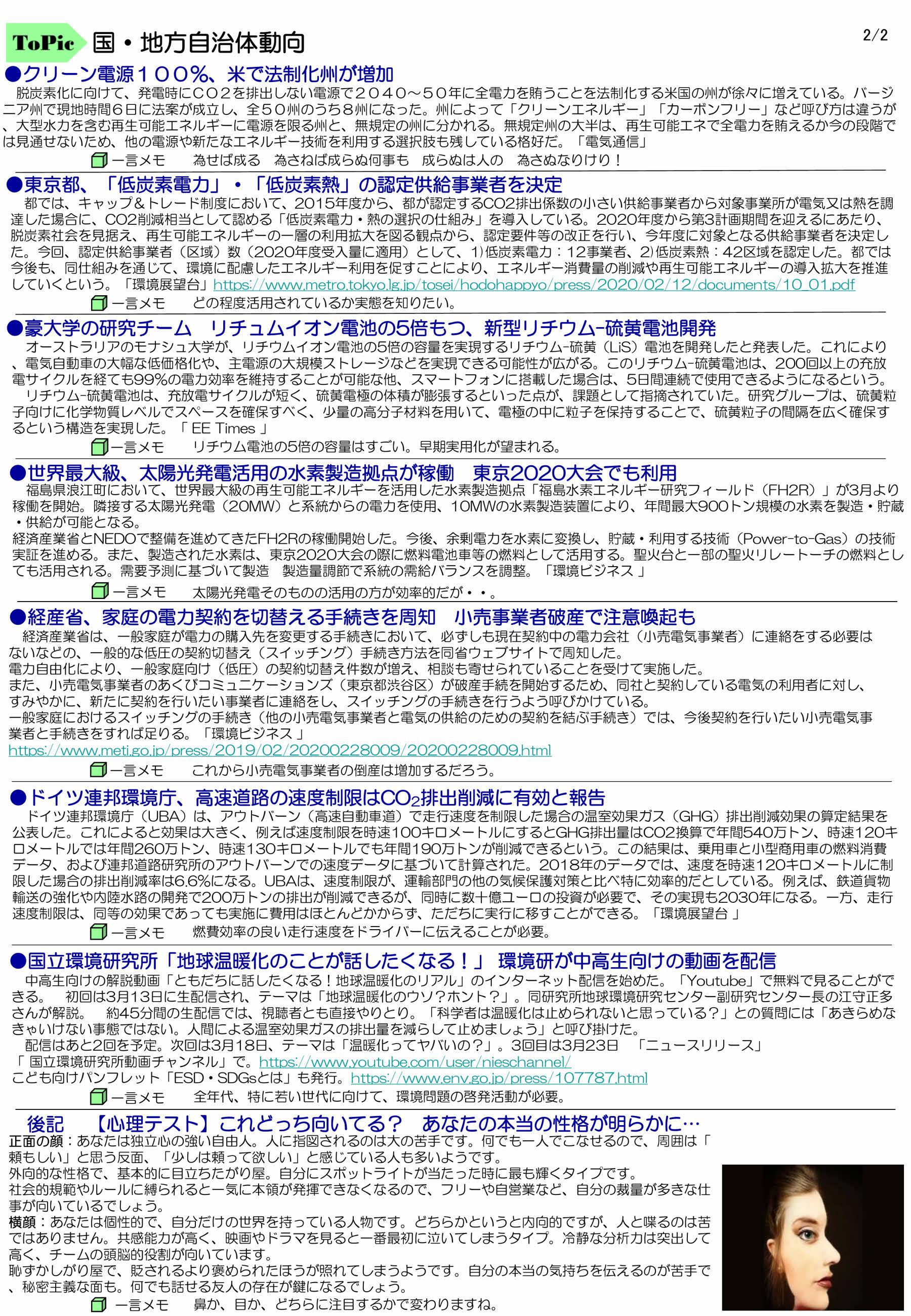 資源エネレポート -N0.71-