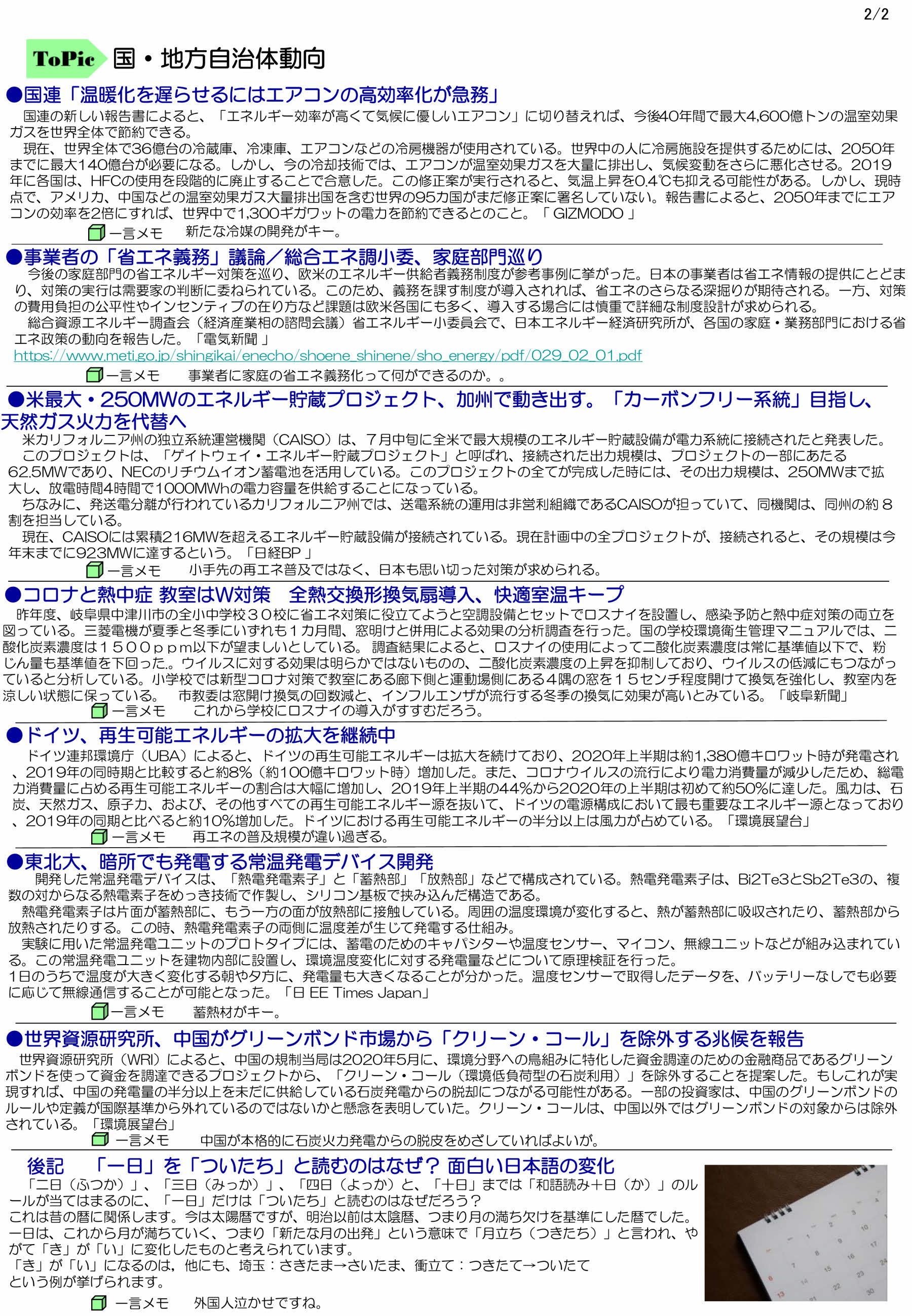 資源エネレポート -N0.77-