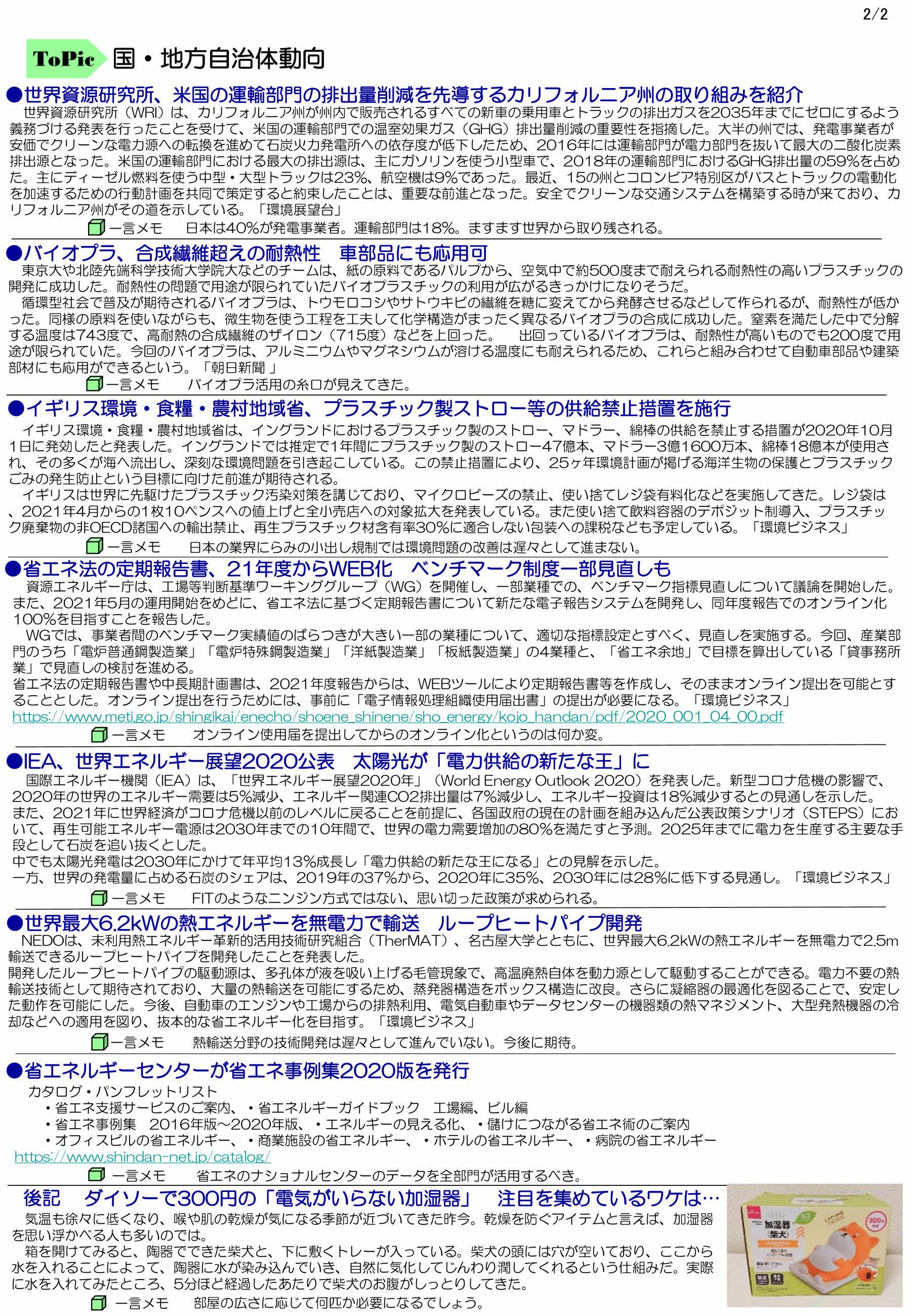 資源エネレポート -N0.79-