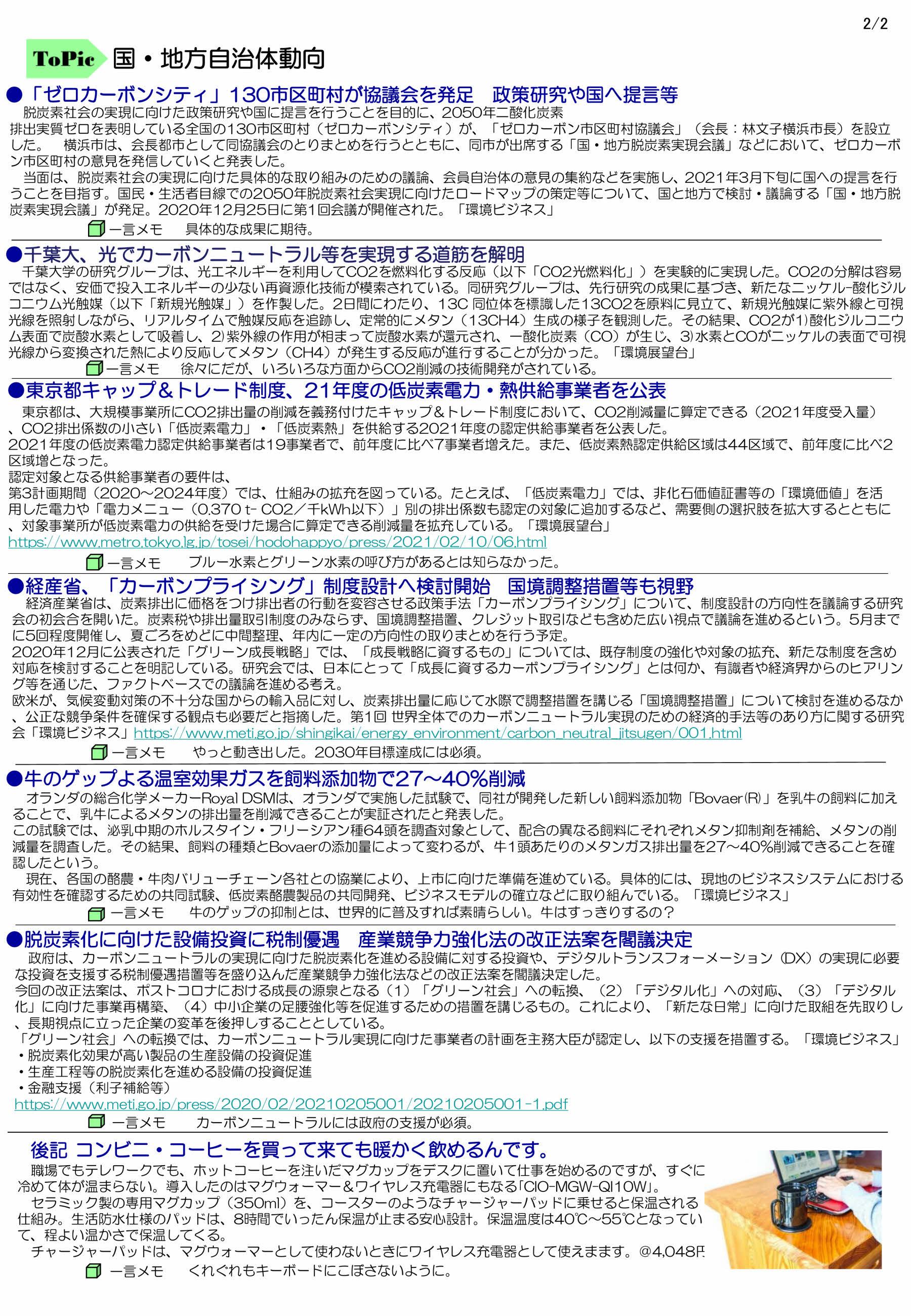 資源エネレポート -N0.83-