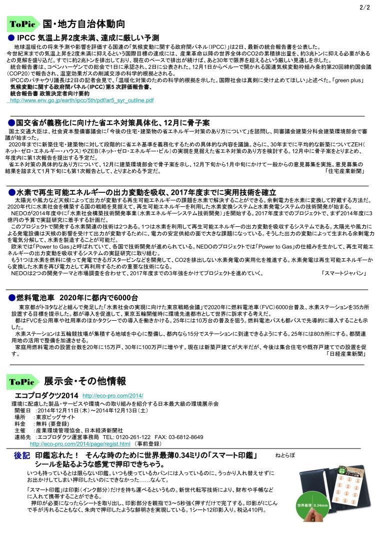 環境レポート -N0.9-